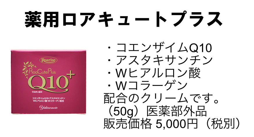 コエンザイムQ10・アスタキサンチン・Wヒアルロン酸・Wコラーゲン配合のクリームです。(50g)医薬部外品